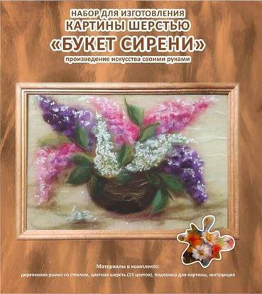 """Изображение Набор для создания картины из шерсти  """"Букет сирени"""" 20x30 Артикул: SH001"""